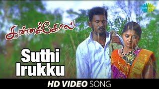 Suthi Irukku Song   Kannakkol   Bharani, Karunya, Ganja Karuppu   Bobby   Pavan   HD Tamil