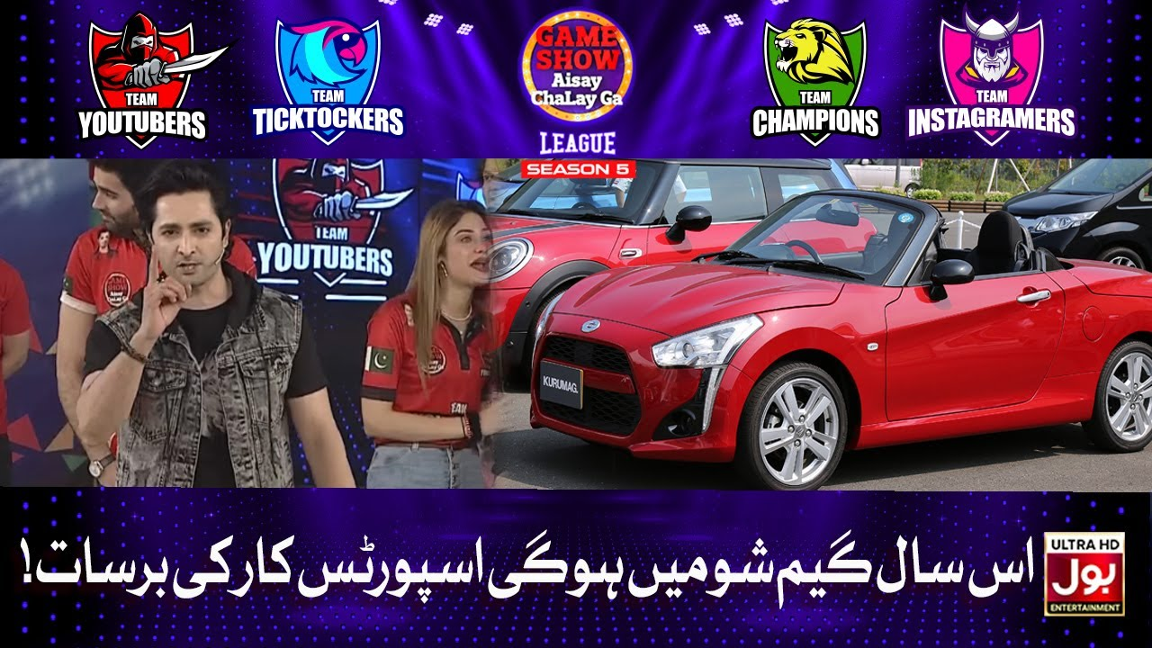 Download Is Saal Game Show Mein Hogi Sports Car Ki Barsaat! | Danish Taimoor | Game Show Aisay Chalay Ga