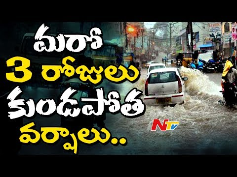 Weather Report: Heavy Rainfall forecast in Next 3 days || Hyderabad || || NTV