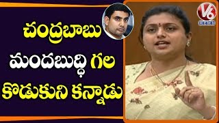YCP MLA Roja Fires On Chandrababu Over Nara Lokesh Knowledge | V6 Telugu News