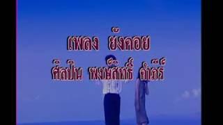 ยังคอย - พงษ์สิทธิ์ คัมภีร์ (Music Video)