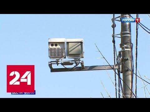 Третья нога на трассе: ГИБДД обещает отключать ненадежные камеры - Россия 24