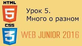 Web Junior - урок 5. Языки веб-разработки