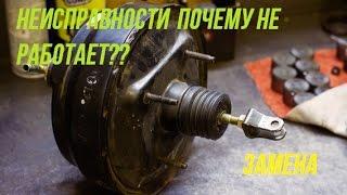 видео Ваз 2106 2103 проверка работы вакуумного усилителя тормозов