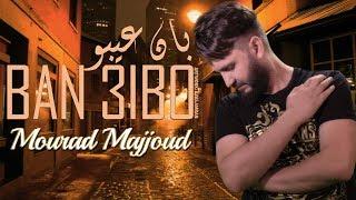 Mourad Majjoud-Ban 3ibo ( Exclusive Lyrics Video) مراد مجود بان عيبو