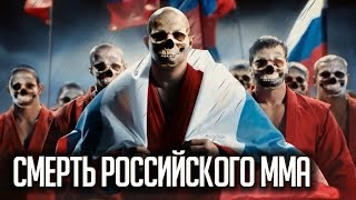 Смерть российского ММА: UFC убирает ACB и FIGHT NIGHTS, M-1 становится фармлигой