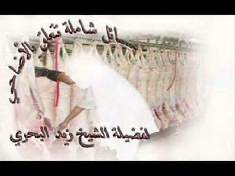 الشيخ زيد البحري  فضائل يوم عرفة وما يقال فيه