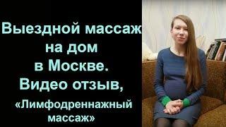Выездной массаж на дом в Москве.Видео отзыв, Лимфодреннажный массаж