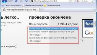 видео Проверить скорость интернета на компьютере. ТОП 3 способа узнать скорость своего интернета