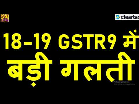 GST PORTAL MAKING BIG MISTAKE IN GSTR9 FOR 2018-19|AUTO FILED DATA IS NOT COMPLETE IN GST PORTAL
