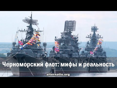 Андрей Ваджра. Черноморский флот: мифы и реальность 24.01.2020 (№74)