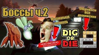 Боссы часть 2 #8 Dig or Die (стрим)
