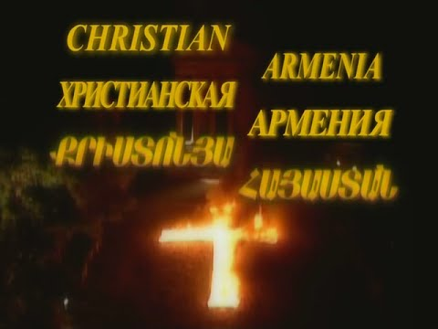 Христианская Армения (док. фильм, русский перевод)