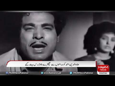 Versatile actor Alauddin Ahmed remembered on his 36th death anniversary