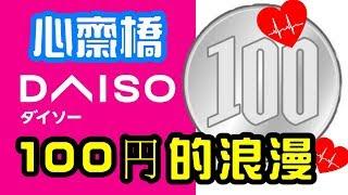 (2020)????大阪心齋橋Daiso, 100円的浪漫,真人真事分享   Daiso 100Yen Shop Romance  Shinsaibashi Osaka