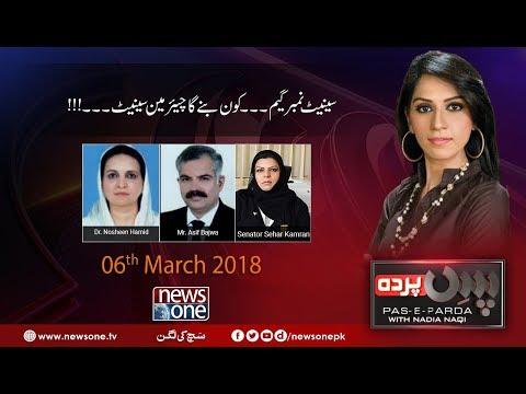 Pas e Parda | 06-Mar-2018 | Raza Haroon | Sahar Kamran | Nausheen Hamid | Asif Bajwa |