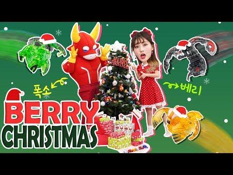 공룡, 요괴메카드 친구들과 크리스마스 파티_폭소와 장난감 트리 꾸미기 놀이 [베리]