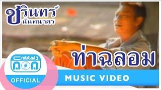 ท่าฉลอม - ชรินทร์ นันทนาคร [Official Music Video]