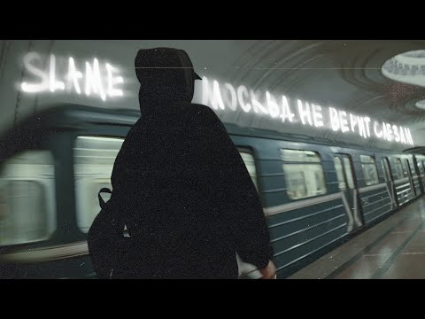Slame - Москва Не Верит Слезам