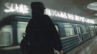 Смотреть клип Slame - Москва Не Верит Слезам