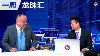 OPT实习幌子多 美国挂靠公司99%中国人《一周龙珠汇》第72期