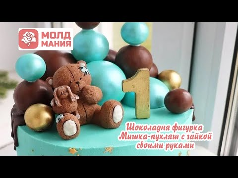 Шоколадный Мишка пухляш с зайкой своими руками