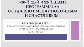 """""""10-й, 11-й и 12-й шаги программы АА оставляют меня спокойным и счастливым"""". Ибрагим (Сараево)."""