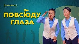 Христианские видео «Повсюду глаза» Религиозные гонения в Китае
