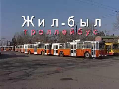 Тбилисский троллейбус полный назад