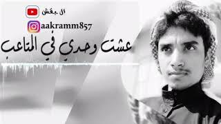 صلاح الأخفش ؛عشت وحدي في المتاعب أغاني يمنيهMq3 البقش