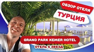 Обзор отеля гранд Парк Кемер (Grand Park Kemer Hotel ). Обзор отеля 5 звезд в ТУРЦИИ, Кемер с ценами