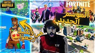 اخيرا الموسم الجديد لفورت نايت 🔥( الحبايب كلهم راجعين 😍 )  ..!! Fortnite