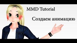 [MMD Tutorial] Создаем небольшую анимацию + советы