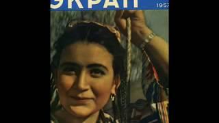 Скачать Таджикская песня 1957 Я встретил девушка
