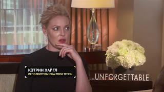 """Кэтрин Хайгл: """"Финал """"Наваждения"""" делает фильм незабываемым"""""""