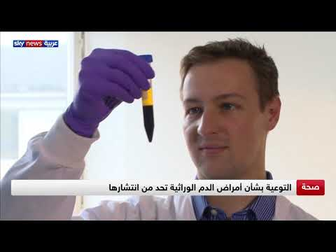 التوعية بشأن أمراض الدم الوراثية تحد من انتشارها