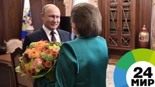 Путин лично поздравил Терешкову с юбилеем ее полета в космос - МИР 24