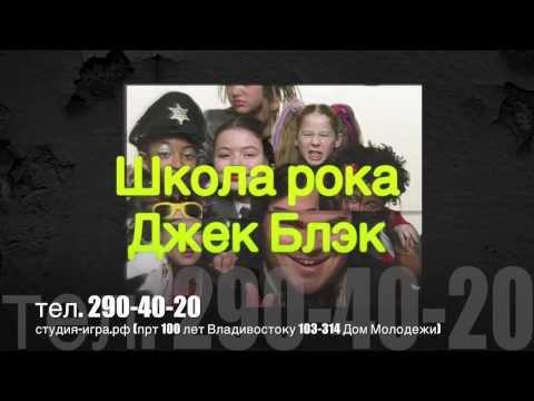 Школа рока Джек Блэк. студия ИГРА