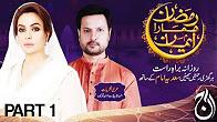 Ramzan Hamara Emaan - Aaj News - Iftar Transmission - Part 1 - 25th June 2017 - 29th Ramzan