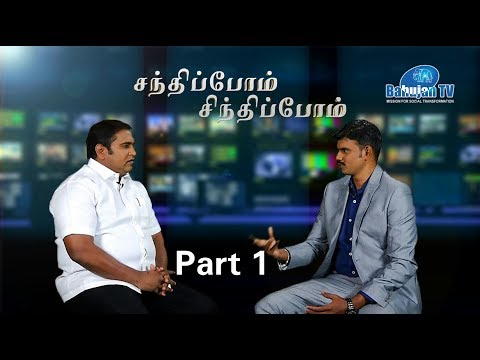 Interview with Tamilnadu BSP State President Mr K.Armstrong - Part 1