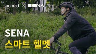 [Kakao i] SENA x Kakao i 스마트 헬…