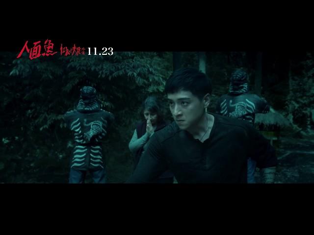 《人面魚 紅衣小女孩外傳》前導預告 (11.23 怨者上鉤)