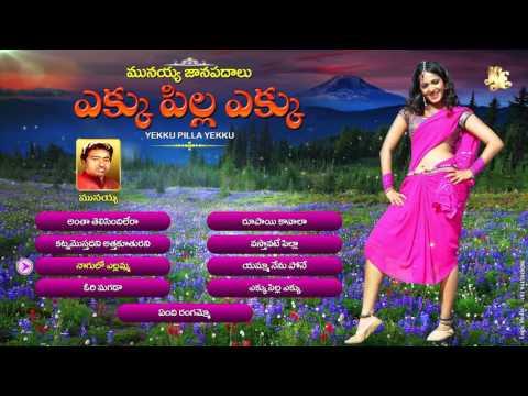 Rayalaseema Folk Songs || Yekku Pilla Yekku || Janapada Brahma K. Munayya || Rayalaseema Janapadalu