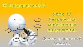 Урок 13. Разработка мобильного приложения