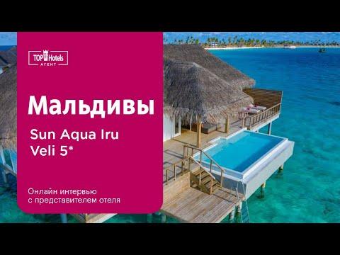 Premium All Inclusive на Мальдивах - Sun Aqua Iru Veli 5*