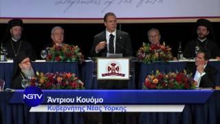 Νέα Υόρκη: Οι Άρχοντες του Πατριαρχείου τιμούν τον Κυβερνήτη Α. Κουόμο