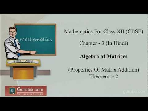 Matrix Addition & Subtraction in hindi from YouTube · Duration:  6 minutes 8 seconds