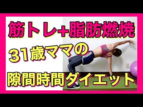 【筋トレ+脂肪燃焼】31歳ママの隙間時間ダイエット!