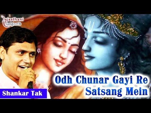 ओढ़ चुनर गयी रे सतसंग में - Odh Chunar Gayi Re Satsang Mein    Latest  Rajasthani Album Songs