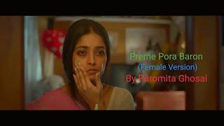 preme-pora-baron-full-song-sweater-paromita-ghosal-bengali-movie-2019
